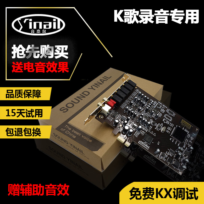 Yinail SB0105 sound card desktop PCI-E 5.1K song card built-in sound card live