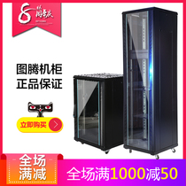 Genuine totem network cabinet g26642 server cabinet 42U Cabinet 2 meters with 16% increase