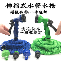 Garden Horticultural Telescopic water pipe quick connector tap water hose household watering pouring flower high pressure nozzle gun