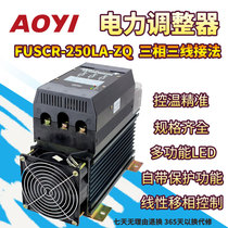 FUSCR-250LA-ZQ 120A200A150A Three-Phase Power Regulator SCR SCR Phase-Shift Voltage Regulator