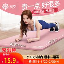Upanishad yoga mat for beginners female men thickened and widened lengthened fitness dance non-slip yoga mat home use