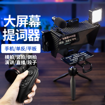 Traceability teleprompter Mobile phone SLR camera inscription Portable small Taobao video outside shooting anchor live tablet iPad word picker Word record inscription machine Word picker Large screen reading machine