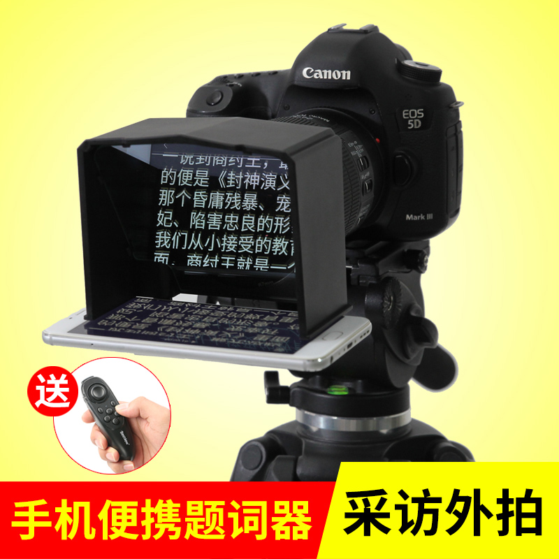 Bai Vision Yue mobile phone portable inscription device mobile word mentioner Taobao film visit foreign film host network red single-eye camera dedicated small portable camera subtitles T1 T2 wordboard
