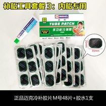 Mike multi-functional cold patch negatives and glue bike electric car tire patch 48 pieces