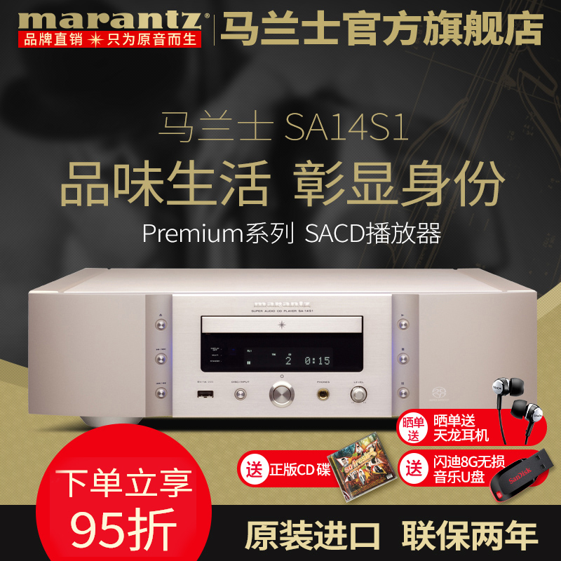 [The goods stop production and no stock]Marantz/Marantz SA14S1 SACD/CD Player DSD Decoder USB Fever Import CD Player
