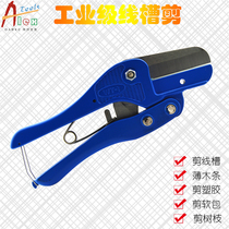 Imported PVC wire groove shear electrician wire groove scissors multifunctional angle scissors 45 degrees sharp labor-saving WT Series