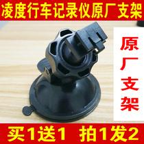 Lingdu driving recorder sucker bracket DM900 880 6000 980 BL660 580 base universal