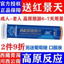 奥默牌蓝养片携氧片进西藏旅游抗高原反应药有红景天胶囊口服液等