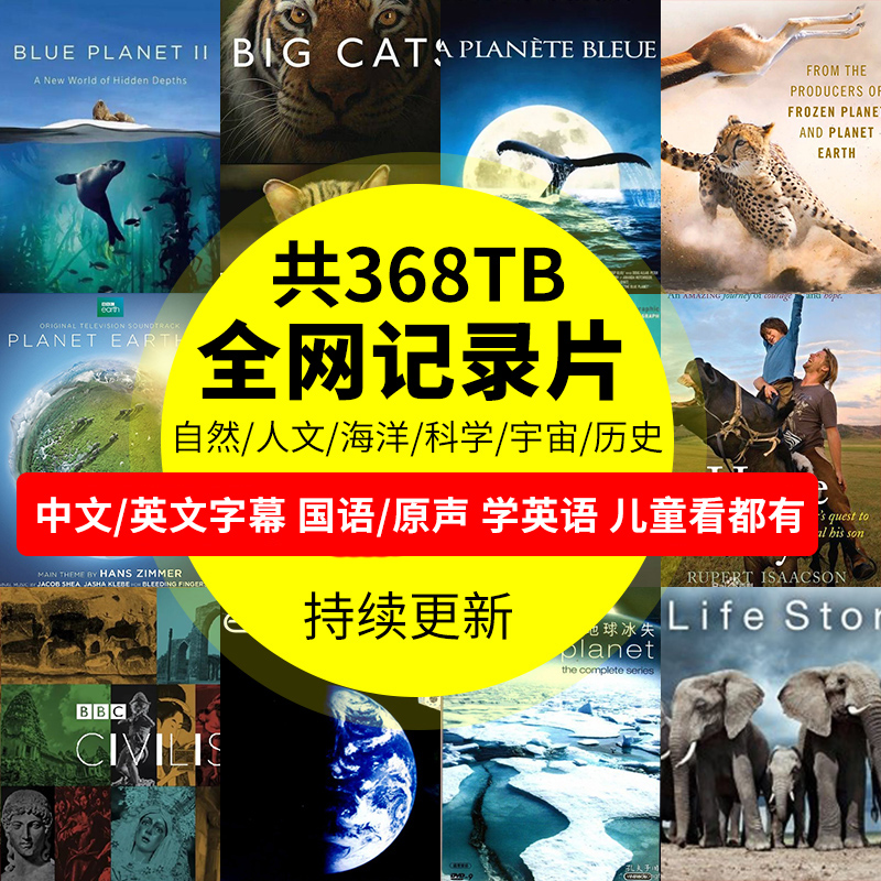 BBC documentary film collection HD Chinese-British subtitled US drama National Geographic Cop 5T carry-on hard disc copy