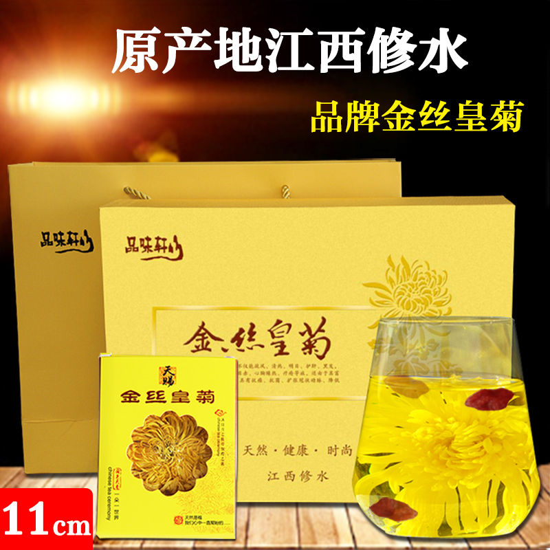 Jiangxi Xiushui Golden Silk Chrysanthemum Gift Boxed with Super Chrysanthemum, One cup of Chrysanthemum Tea, Tribute Chrysanthemum Nationality