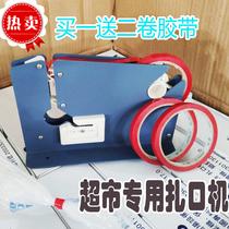 Supermarket strapping machine Plastic bag sealing machine Commercial loose weighing bag sealing machine Vegetable tape strapping machine Buy 1 get 2