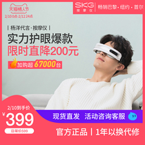 SKG Yang endorsement Eye Massager Eye instrument intelligent Eye Massager relieve eye fatigue artifact massage