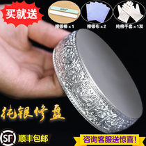 s990 Sterling silver Manchin Repair plate Silver Repair Plate single disk Manda Disc repair plate big and small number