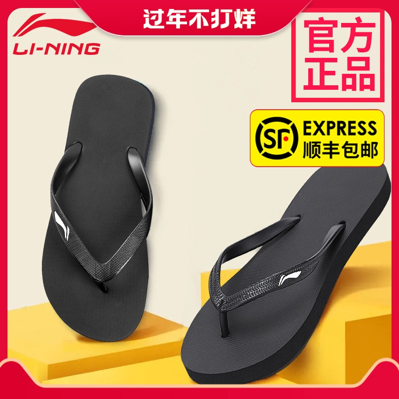 Li Ning character slippers men and women outside wearing swimming beach outdoor anti-slip anti-smelling casual sports couple cool drag