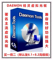 DAEMON Tools Pro Advanced 8.2 6.1 Premium elf virtual optical drive Chinese
