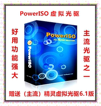 PowerISO7.3 Genuine serial number send Elf virtual optical drive daemon Tools Pro6.1 Chinese