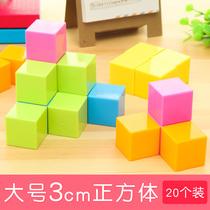 银河星3cm大号正方体学具20个装立方体小学生数学三视图几何教具