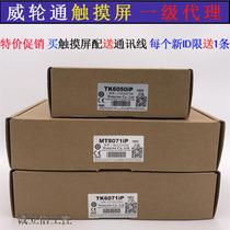 Weilun Tong Weilun touch screen TK MT 6070 IH5 IQ 6071 6103 8071 8101 IE IP