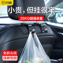 Flash magic car hook Car seat back storage Rear seat car with good seat supplies Front and rear car small hook