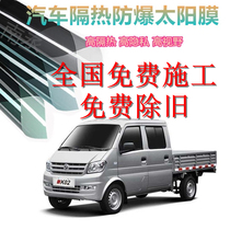 Dongfeng well-off K02 car film whole car film heat insulation sun screen front windshield explosion-proof film