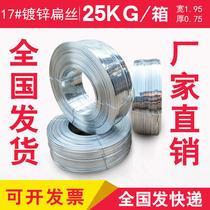 17#galvanized flat wire 25 kg nail line carton nail line Jiangsu Zhejiang Shanghai AND Anhui Width 1 95MM thickness 0 75MM