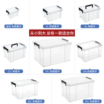 The storage box plastic storage box clothes box transparent storage box small has a lid with a lid toy home finishing box