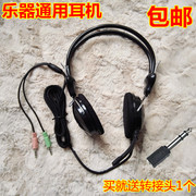General Electric Piano / electric piano / electronic drum head mounted with double universal headset headset more shipping