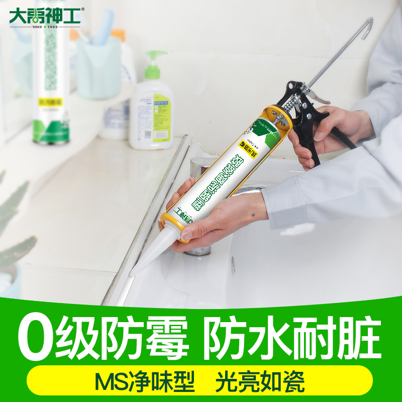 Waterproof plastic steel mud dressing room home sealant waterproof anti-mold filling kitchen bathroom beauty filler receiving edge glue
