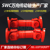 SWC telescopic welded P-way coupling car drive shaft overall cross-byte fork WDBH non-scalable manufacturer
