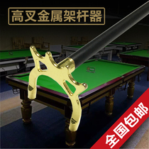 Billiards Metal High Fork Rod Club Club Ball Billiards table Rod rack supplies sold with low fork Cross fork dry frame head