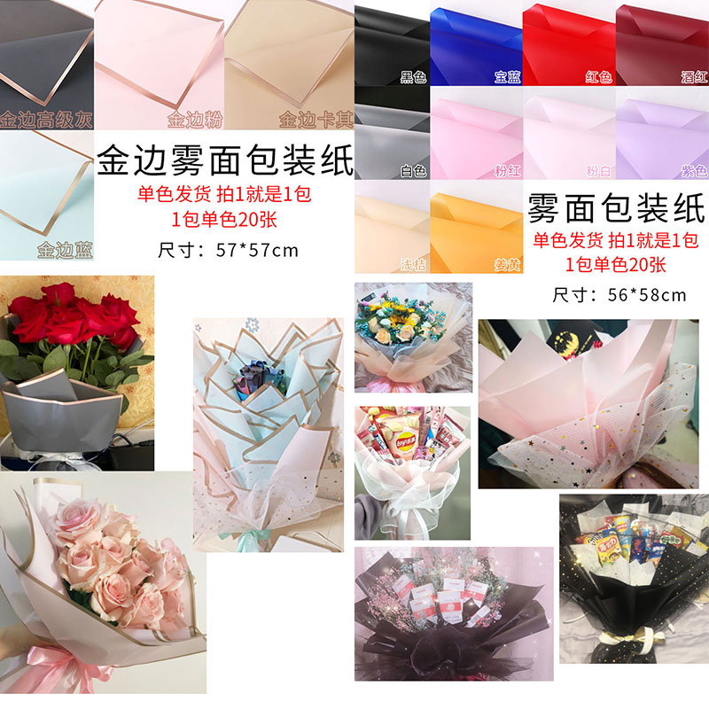 Ribbon rose material wrapping paper hard paper snack bouquet handmade flower bag flower paper waterproof full set