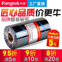 Fangtai усиленный воск на основе смеси на основе ленты рулон 110×300 50 60 70 80 90 100TSC штрих-код принтер наклейка медная этикетка бумаги ленты этикетки принтер ленты рулон ленты