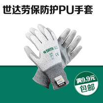 Shida labor protection PU dry work gloves non-slip wear-resistant anti-cutting anti-static oil-resistant high temperature gloves