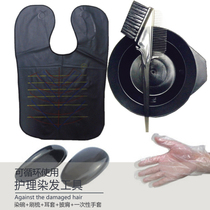 Tool ㊣ dyed hair baked oil dyeing bowl + brushing + ear sleeve + shawl + disposable Gloves