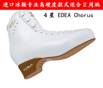 Figure skating shoes imported Italian Edea skates four stars Chorus 4 stars