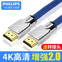 Philips HD Line HDMI cable TV computer Projector HD cable set-top box 4k3d silver-plated TV HD data cable HDMI2.0HDML line plus long lines 2.5-meter meters 10 meters