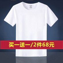 Short-sleeved T-shirt for men with pure white figure, round collar, plain half-sleeve, pure cotton inner hematochet and long-sleeve customization