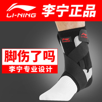 Li Ning ankle fixing protective gear male Lady basketball sprain protection movement warm foot bare foot wrist cover ankle