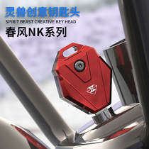 Suitable for Spring breeze 250SR motorcycle key head modification accessories NK150 electric door key shell NK400 key cover