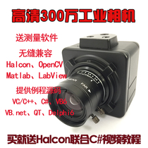 USB Industrial Camera 3 million CCD camera industrial machine vision comparable to Basler sweep code recognition