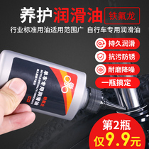 Chain oil climbing bicycle bicycle accessories mechanical lubricant chain oil oil maintenance kit home bearings