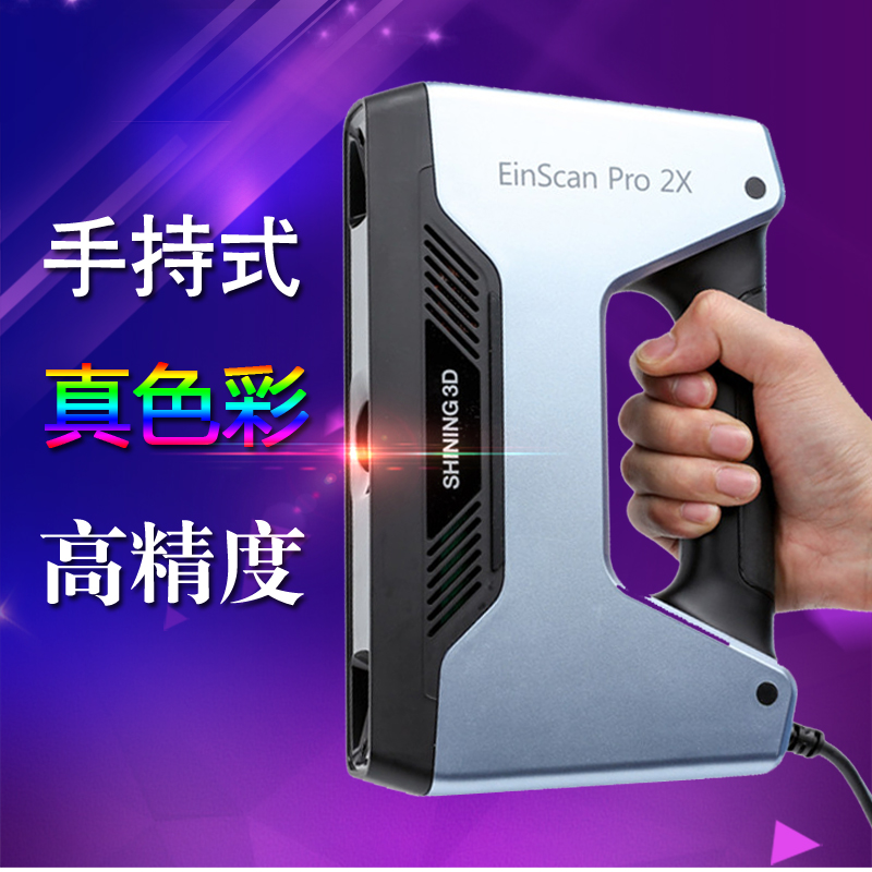 The 3d scanner EinScan Pro 2X 2020s high-precision industrial-grade color human modeling is 3D first