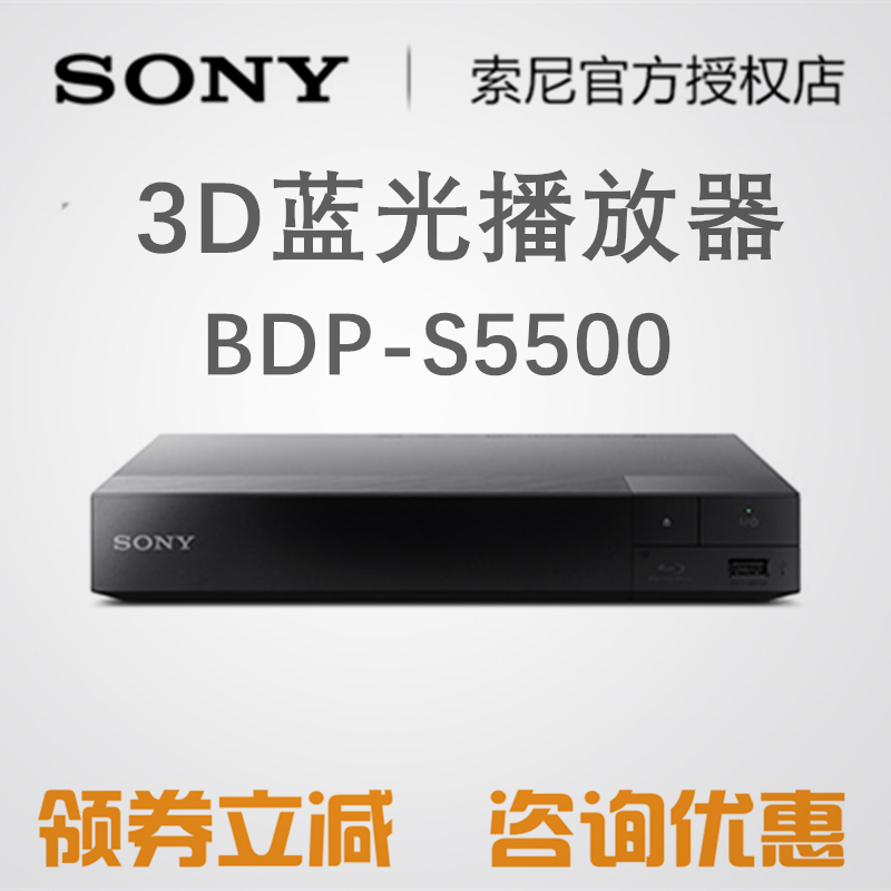 [The goods stop production and no stock]Sony / Sony BDP-S5500 3D Blu-ray player DVD player Blu-ray high-definition player