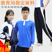 Shenzhen school uniforms pants winter school students sports pants slim version of autumn long-sleeved shirt men and women jacket