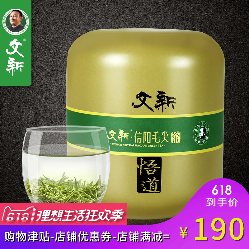 2009 New Tea Market Wenxinyang Maojian Tea Green Tea Spring Tea Tender Buds Pre-Ming Special Enlightenment