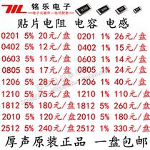 贴片电阻 电容 排阻0402 0603 0805 1206 1210 1812 2010 2512