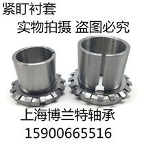 Bearing fastening Sleeve Lock sleeve H205 H206 H207 H208 H209 H210 H211 H212 Bushing