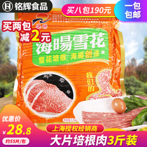 (a) Nanyang Snowflake bacon slices 1.5kg smoked meat hand grab pie sea Yangpegen meat