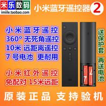 (正品 送保护套)小米蓝牙遥控器2代电视盒子无死角红外语音体感