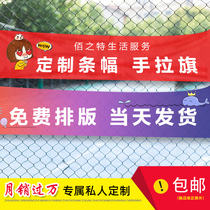 Banner production advertising canvas strip set to do color wedding strip banner set to make cross-fu free mail-free red cloth label